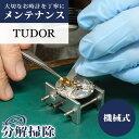 【ノベルティ付き♪】 見積無料 一年保証 オーバーホール TUDOR チュードル チューダー 自動巻き・手巻き 分解掃除 [送料無料]