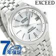 シチズン エクシード エコ・ドライブ 電波 メンズ 腕時計 シルバー CITIZEN EXCEED EBG74-2791