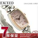 【当店なら!さらにポイント+4倍!21日1時59分まで】 エクシード シチズン レディース エコ・ドライブ 腕時計 CITIZEN EXCEED ピンク×ピンクゴールド EX2054-51W 時計