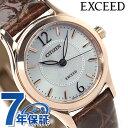 シチズン エクシード エコ・ドライブ EX2062-01A レディース 腕時計 CITIZEN EXCEED シルバー×ブラウン レザーベルト 時計