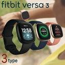 【今ならポイント最大35倍】 fitbit フィットビット Versa3 スマートウォッチ 消費カロリー 心拍数 メンズ レディース 腕時計 選べるモデル・・・