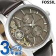 フォッシル グラント ツイスト 42mm オープンハート メンズ ME1098 FOSSIL 腕時計 グレー
