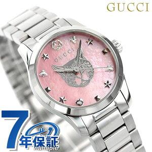 【今ならポイント最大18倍】 グッチ 時計 レディース Gタイムレス クオーツ 腕時計 GUCCI YA1265013 ピンクシェル【あす楽対応】