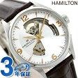 【1000円OFFクーポン付】ハミルトン ジャズマスター オープンハート オート 42MM H32705551 HAMILTON 腕時計 シルバー