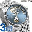 【今なら3,000円割引クーポン 20日23時59分まで】 ハミルトン 腕時計 ジャズマスター オープンハート 自動巻き メンズ レディース H32215140 HAMILTON アイスブルー 時計【あす楽対応】・・・