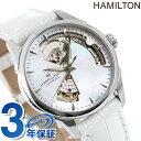 ハミルトン 腕時計 ジャズマスター オープンハート HAMILTON H32215890 自動巻き 時計【あす楽対応】