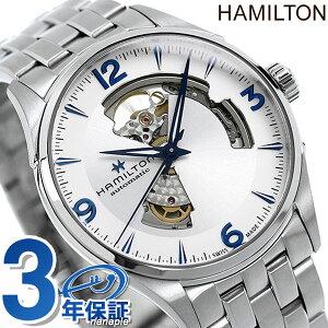 ハミルトン ジャズマスター オープンハート 腕時計 メンズ H32705152 時計 シルバー【あす楽対応】
