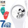 アイスウォッチ ICE WATCH ディズニー シンギング ミディアム 腕時計 選べるモデル
