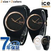 アイスウォッチ ICE WATCH アイス グラム ユニセックス スモール 腕時計 選べるモデル