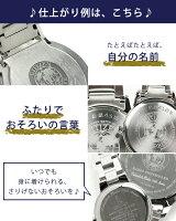 名入れプレゼント腕時計刻印ホワイトデー