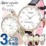 ケイトスペード 時計 メトロ レディース KATE SPADE [ ケートスペード katespade ] 腕時計【あす楽対応】