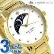 ケイトスペード ニューヨーク グラマシー 34mm サン&ムーン KSW1072 KATE SPADE 腕時計