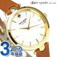 ケイトスペード ホランド 34mm クオーツ レディース 腕時計 KSW1156 KATE SPADE ホワイトシェル