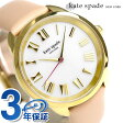 ケイトスペード クロスタウン レディース 腕時計 KSW1247 KATE SPADE ホワイトシェル