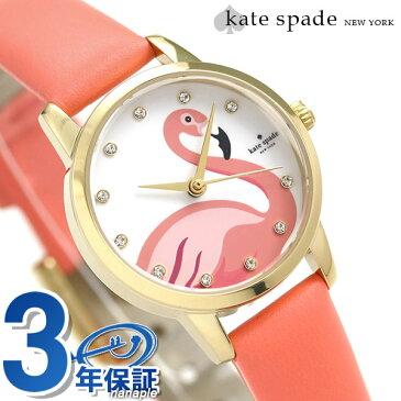 ケイトスペード 時計 レディース KATE SPADE NEW YORK メトロ ミニ フラミンゴ 26mm KSW1440【あす楽対応】