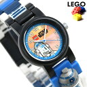 レゴ スターウォーズ R2D2 キッズ 子供用 腕時計 8021490 LEGO 時計【あす楽対応】