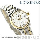 ロンジン マスターコレクション 自動巻き レディース L2.128.5.77.7 LONGINES 腕時計 シルバー×ゴールド