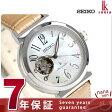 セイコー ルキア メカニカル オープンハート レディース SSVM029 SEIKO LUKIA 腕時計【あす楽対応】