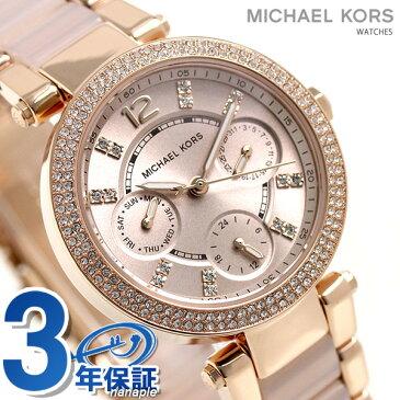 マイケル コース パーカー 33mm レディース 腕時計 MK6110 MICHAEL KORS ピンクシルバー 時計
