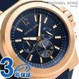 マイケルコース ディラン クロノグラフ メンズ 腕時計 MK8295 MICHAEL KORS ネイビー