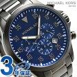 マイケルコース ガージュ 48mm クロノグラフ メンズ 腕時計 MK8443 MICHAEL KORS ブルー