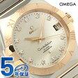 オメガ 腕時計 自動巻き コンステレーション クロノメーター 38MM メンズ ダイヤモンド シルバー×レッドゴールド OMEGA 123.20.38.21.52.001 新品
