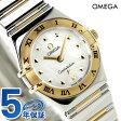 オメガ コンステレーション マイチョイス レディース 1361.71 OMEGA 腕時計 ホワイトシェル×イエローゴールド【あす楽対応】