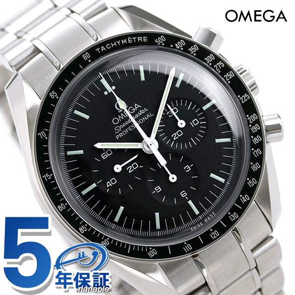 オメガ スピードマスター ムーンウォッチ 42MM 手巻き 311.30.42.30.01.005 OMEGA メンズ 腕時計 クロノグラフ ブラック 新品 時計