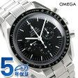 オメガ スピードマスター ムーンウォッチ 42MM 手巻き 311.30.42.30.01.005 OMEGA メンズ 腕時計 クロノグラフ ブラック