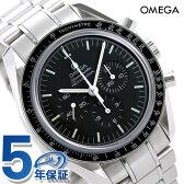 オメガ スピードマスター ムーンウォッチ 42MM 手巻き 311.30.42.30.01.006 OMEGA 腕時計