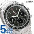 オメガ OMEGA スピードマスター メンズ 腕時計 デイト 自動巻き クロノグラフ グレー×ブラック 323.30.40.40.06.001 新品【あす楽対応】