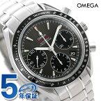 オメガ OMEGA スピードマスター メンズ 腕時計 デイト 自動巻き クロノグラフ グレー×ブラック 323.30.40.40.06.001 新品 時計【あす...