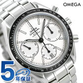 オメガ スピードマスター クロノグラフ 40MM 自動巻き 326.30.40.50.02.001 OMEGA 腕時計
