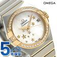 オメガ コンステレーション スター コーアクシャル 27MM 123.25.27.20.05.001 OMEGA 腕時計 新品