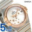 オメガ コンステレーション スター コーアクシャル 27MM 123.25.27.20.05.002 OMEGA 腕時計 新品