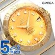 オメガ コンステレーション コーアクシャル 35MM 自動巻き 123.25.35.20.58.002 OMEGA 腕時計 ゴールド