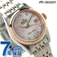オリエント ORIENT 腕時計 ワールドステージコレクション レディース 自動巻き WV0541NR