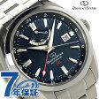 【クロス付き♪】オリエント ORIENT 腕時計 オリエントスター コンテンポラリースタンダード GMT OrientStar メンズ 自動巻き WZ0071DJ【あす楽対応】