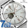 【クロス付き♪】オリエントスター クラシックスケルトン 自動巻き 腕時計 WZ0311DK Orient Star シルバー