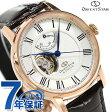 オリエントスター オープンハート 自動巻き 46系F7 メンズ RK-HH0003S 腕時計 Orient Star