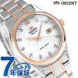 オリエント ワールドステージコレクション 自動巻き 腕時計 WV0631NR ORIENT ホワイトシェル
