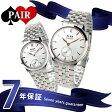 ペアウォッチ セイコー アルバ 日本製 クオーツ メタルベルト 腕時計 SEIKO