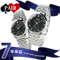 ペアウォッチセイコーアルバ日本製クオーツ腕時計SEIKOALBA
