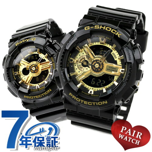 ペアウォッチ カシオ ブラック×ゴールド G-SHOCK Baby-G 腕時計