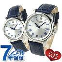 【20日限定】全品5倍以上で店内ポイント最大51倍! ペアウォッチ スイスミリタリー ローマン シルバー×ブルー 腕時計 時計