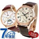【今ならポイント最大25.5倍】 ペアウォッチ オリエント サン&ムーン 日本製 腕時計 革ベルト pair-orient15 ORIENT 時計