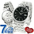 ペアウォッチ オリエント 日本製 ワールドステージコレクション 腕時計