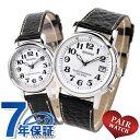 ペアウォッチ シチズン レグノ 電波ソーラー ホワイト×ブラック 腕時計