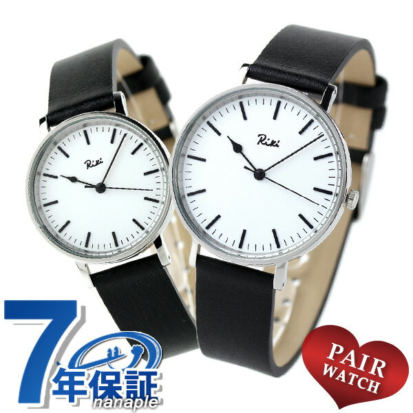 腕時計, ペアウォッチ  SEIKO Riki
