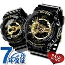 ペアウォッチ カシオ ブラック×ゴールド G-SHOCK Baby-G 腕時計 時計